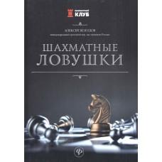 """Alexey Bezgodov - """"Pułapki szachowe"""" (K-5343)"""