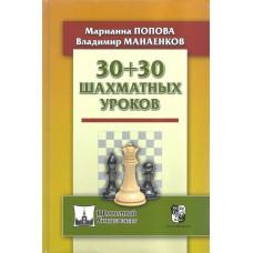 30+30 lekcji szachowych - M. Popowa, W. Manajenkow (K-5391)