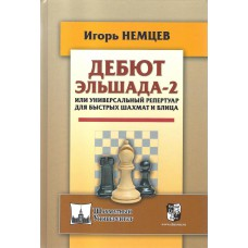 Debiut Elszada 2. Repertuar dla szachów szybkich i błyskawicznych - Igor Niemcew (K-5403)