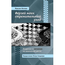 Maksim Notkin - Ферзей моих стремительный уход. Озарения и затмения на шахматной доске (K-5579)