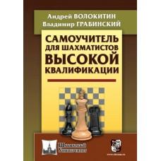 """A. Wołokitin, W. Grabinskij - """"Samouczek dla szachistów z wysokimi kwalifikacjami"""" (K-5634)"""