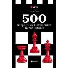 I. Suchin - 500 wybranych kombinacji szachowych (K-5703)