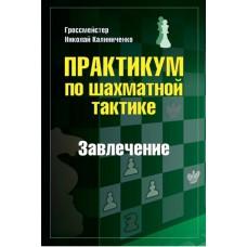 GM N. M. Kaliniczenko - Zaciągnięcie - Praktykum szachowej taktyki (K-5715)