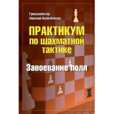 GM N. M. Kaliniczenko - Opanowanie pola. Praktykum szachowej taktyki (K-5720)