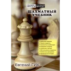 E. Gik - Podręcznik szachowy (K-5726)