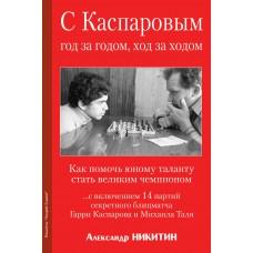 A. Nikitin - Z Kasparowem. Rok za rokiem, ruch za ruchem (K-5727)