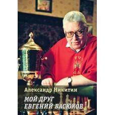 Aleksander Nikitin - Mój przyjaciel Jewgienij Wasyukow (K-5762)