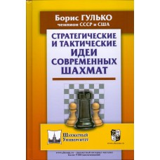 Borys Gulko - Strategiczne i taktyczne pomysły nowoczesnych szachów (K-5763)
