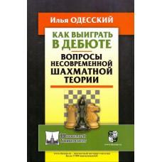 Ilja Odesskij - Jak wygrać w debiucie - Pytania niewspółczesnej teorii szachowej (K-5764)
