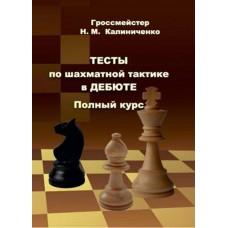 A. Kaliniczenko - Testy po szachowej taktyce w debiucie. Pełny kurs (K-5769)