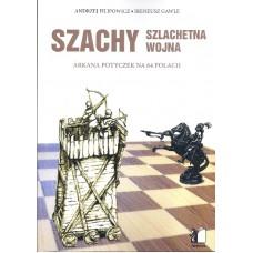 Szachy. Szlachetna Wojna. Arkana Potyczek na 64 polach - A.Filipowicz, I.Gawle (K-5385)