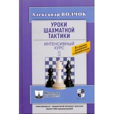 Lekcje szachowej taktyki. Kurs intensywny - Aleksander Wołczok (K-5992)
