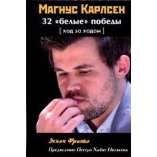 Magnus Karlsen. 32 białe zwycięstwa. Krok po kroku - Zenon Franko (K-5928)