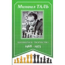 Szachowa twórczość 1968 - 1973 - Michaił Tal (K-5929)