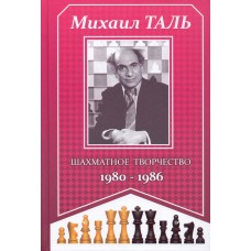 Szachowa twórczość 1980-1986 - Michail Tal (K-5957)