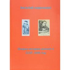 Eseje o historii szachów w ZSRR, 1945 rok - Wasilij Nowiczenko (K-5967)