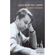 Arcymistrz Sawon. Mistrz i Mentor - Aleksander Moiseenko (K-5968)