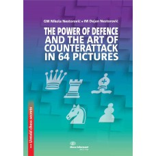The Power Of Defense and The Art Of Counterattack in 64 pictures: Untold Chess Secrets - D. Nestorovic, N. Nestorovic (K-5877)