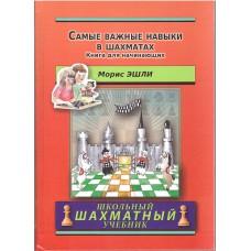"""M.Eszli """" Najważniejsze umiejętności w szachach. Książka dla początkujących. Szkolny podręcznik szachowy"""" ( K-5086 )"""