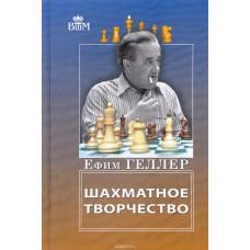 """Jefim Geller """" Twórczość szachowa"""" ( K-5219 )"""