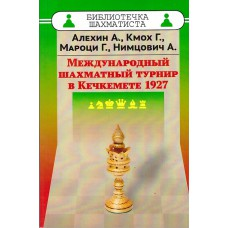 """A.Alechin, G.Kmoch, G.Marocy, A.Nimzowitch """" Międzynarodowy turniej szachowy Keczkemet 1927"""" ( K-3473/k )"""