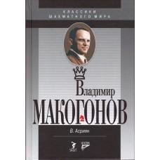 """W.Asrijan """"Włodzimierz Makogonow""""  ( K-5102)"""