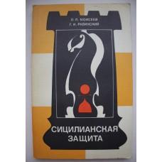 "O.Moiseew, G.Rawinskij ""Sicilianskaja zasczita. Wariant Paulsena."" ( K-1046 )"