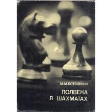 """M.Botwinnik """"Poł wieka w szachmatach"""" -(K-1072)"""