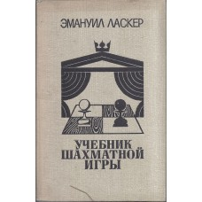 "E.Lasker ""Uczebnik szachmatnoj igry"" (K-1243)"