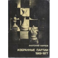 """A.Karpow """"Izbrannyje partii 1969-1977 """"  Seria """"Wielcy szachiści świata""""-czarna seria (K-1313)"""
