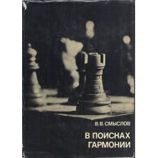 """V.V. Smyslov """" V poiskah garmonii"""""""