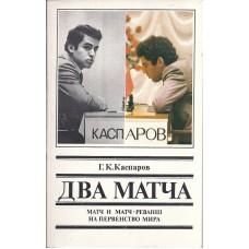 """G.Kasparow """"Dwa matcza"""" (K-886)"""