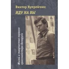 W.Kuprejchyk – Wypowiadam wojnę. Życie i twórczość pierwszego arcymistrza Białorusi ( K-5700 )