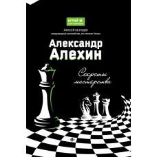 A.Bezgodow – Aleksander Alechin. Sekrety mistrzostwa ( K-5502/A )