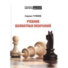 S.Gulijew - Podręcznik końcówek ( K-5256 )