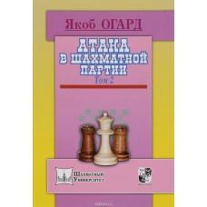 "Aagaard J. "" Atak w partii szachowej "" t.2 ( K-3515/ak2 )"