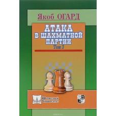 "Aagaard J. "" Atak w partii szachowej "" t.3 ( K-3515/ak3 )"