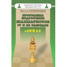 """W. Goleniszczew """"Program przygotowania szachistów na kat. IV i III"""" ( K-3473/g )"""