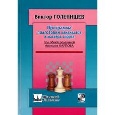 """W. Goleniszczew """"Program przygotowania kandydata na mistrza"""" (K-5019/km)"""