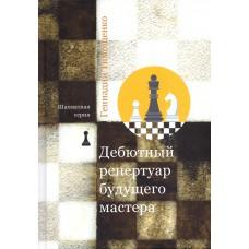 """G. Timoszczenko """"Debiutowy repertuar przyszłego mistrza"""" (K-5021)"""