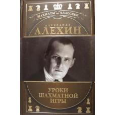 """A.Alechin """" Lekcje szachowej gry """" ( K-3484/lsg )"""