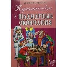 """K.Czernyszow """" Podróż do końcówek szachowych """" ( K-9 )"""