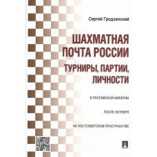 """S.Grodzenski """" Szachowa poczta Rosji. Turnieje,partie,osobistości"""" ( K-4128/spr )"""