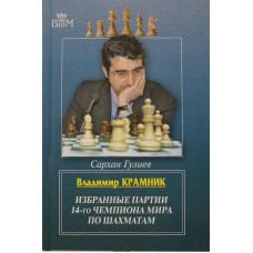 """Gulijew S."""" W.Kramnik wybrane partie 14-go mistrza świata """" ( K-3487/k )"""
