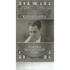 """H.R.Capablanka """" Podstawy gry szachowej """" ( K-3469/pgs )"""