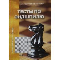 """W. Konotop, S. Konotop """"Testy z końcówek szachowych dla szachistów III kategorii"""" (K-2204/3)"""