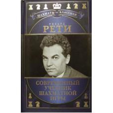 """R.Reti """" Współczesny podręcznik gry szachowej """" ( K-3500/wp )"""