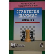 """A.Romero """"Strategia szachów - praktykum - 2"""" ( K-3472/2 )"""