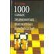 """I. Suchin """"1000 najbardziej znanych kombinacji szachowych"""" (K-105)"""