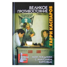 """G.Kasparow """"Wielka konfrontacja. Moje pojedynki z Anatolijem Karpowem 1986 - 1987. ( K-2290/2 )"""